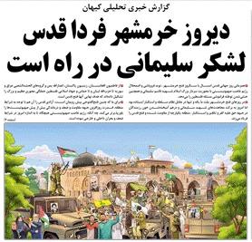 مانشيت إيران: الحرب على الفساد مستمرة ونهاية زمن فيلسوف البرلمان 12
