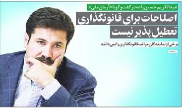 مانشيت إيران: الحرب على الفساد مستمرة ونهاية زمن فيلسوف البرلمان 11