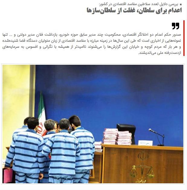 مانشيت إيران: الحرب على الفساد مستمرة ونهاية زمن فيلسوف البرلمان 9