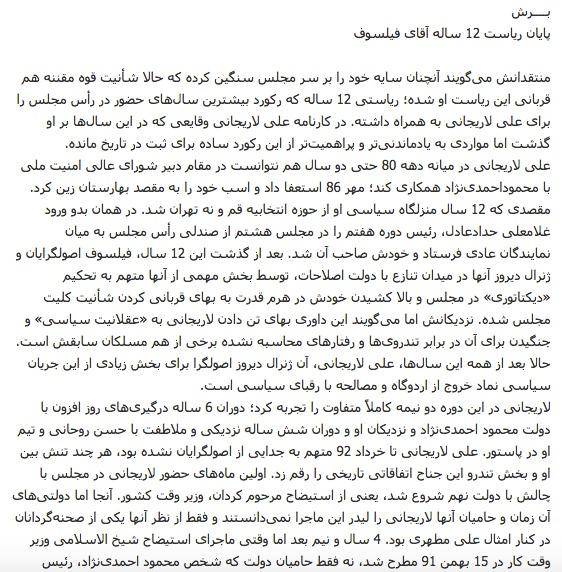 مانشيت إيران: الحرب على الفساد مستمرة ونهاية زمن فيلسوف البرلمان 10