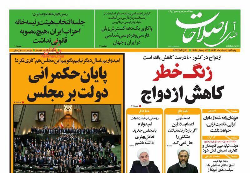 مانشيت إيران: الحرب على الفساد مستمرة ونهاية زمن فيلسوف البرلمان 5