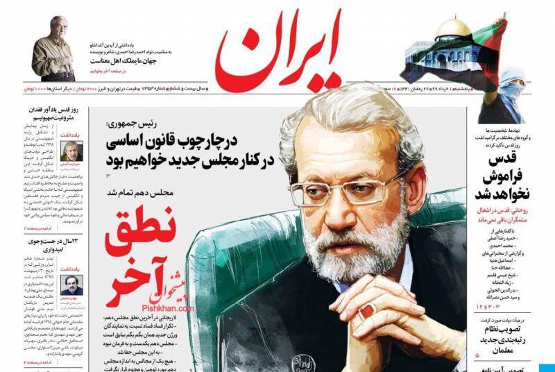 مانشيت إيران: الحرب على الفساد مستمرة ونهاية زمن فيلسوف البرلمان 1