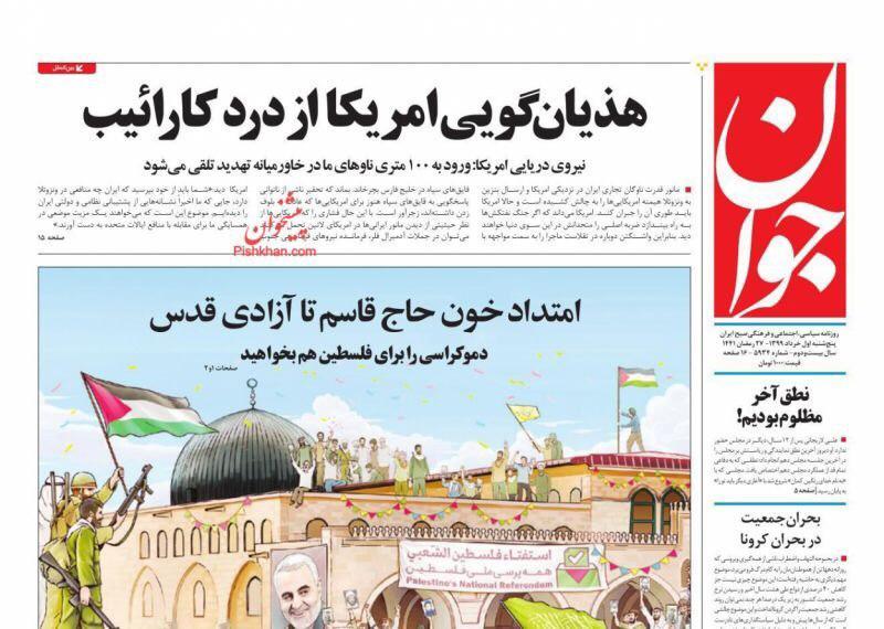 مانشيت إيران: الحرب على الفساد مستمرة ونهاية زمن فيلسوف البرلمان 2