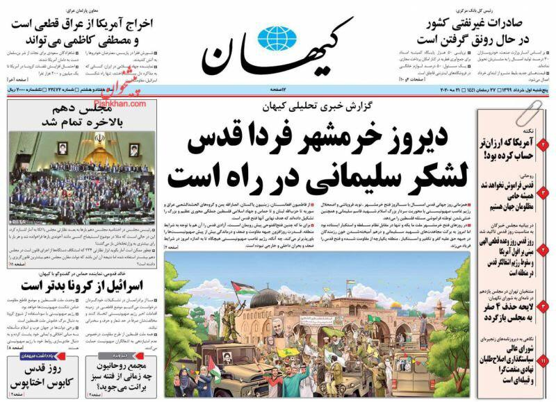 مانشيت إيران: الحرب على الفساد مستمرة ونهاية زمن فيلسوف البرلمان 4