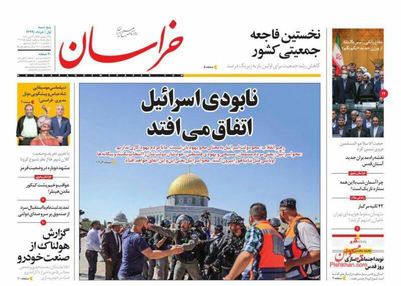 مانشيت إيران: الحرب على الفساد مستمرة ونهاية زمن فيلسوف البرلمان 8