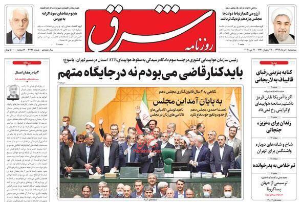مانشيت إيران: الحرب على الفساد مستمرة ونهاية زمن فيلسوف البرلمان 3