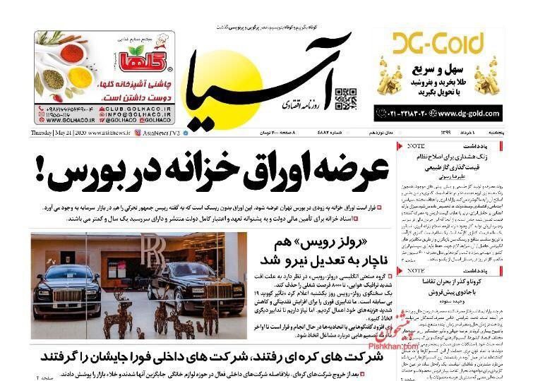 مانشيت إيران: الحرب على الفساد مستمرة ونهاية زمن فيلسوف البرلمان 6