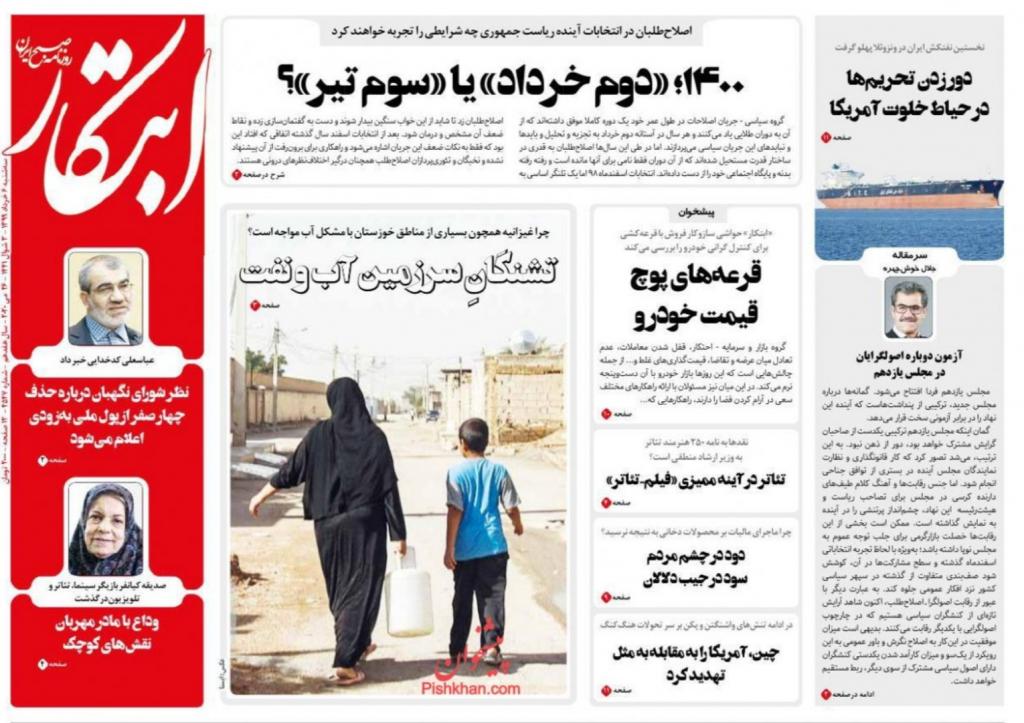 مانشيت إيران: طهران تُمرغ رأس واشنطن في مياه الكاريبي 7