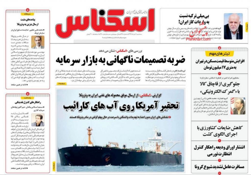 مانشيت إيران: طهران تُمرغ رأس واشنطن في مياه الكاريبي 4