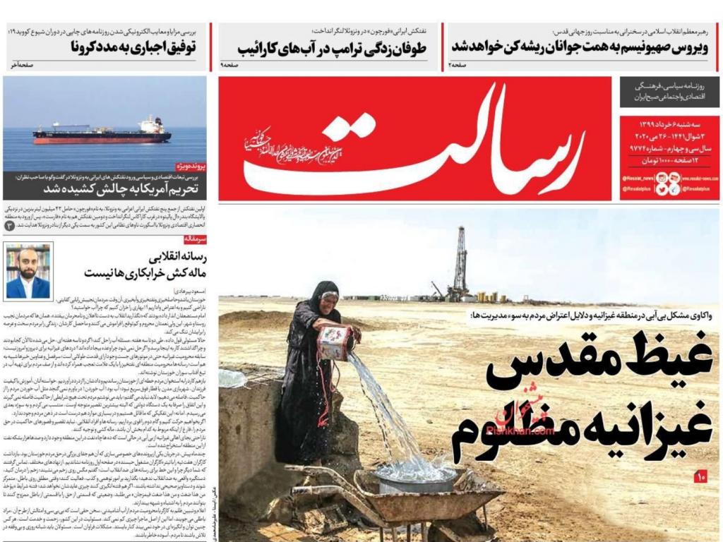 مانشيت إيران: طهران تُمرغ رأس واشنطن في مياه الكاريبي 8