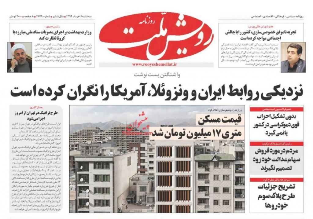 مانشيت إيران: طهران تُمرغ رأس واشنطن في مياه الكاريبي 1