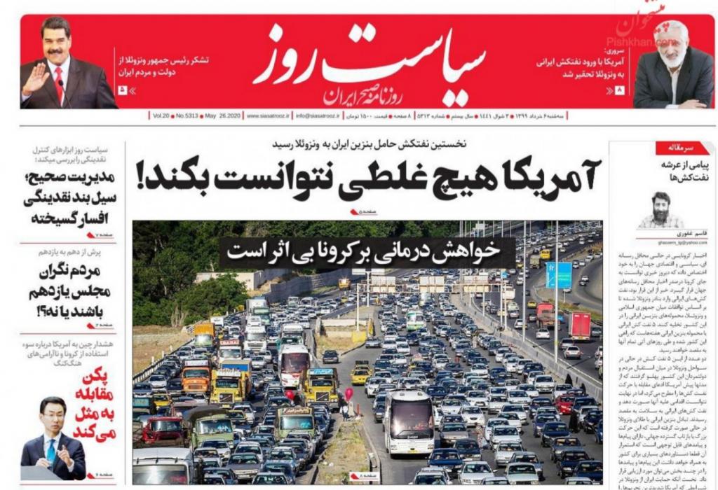 مانشيت إيران: طهران تُمرغ رأس واشنطن في مياه الكاريبي 3