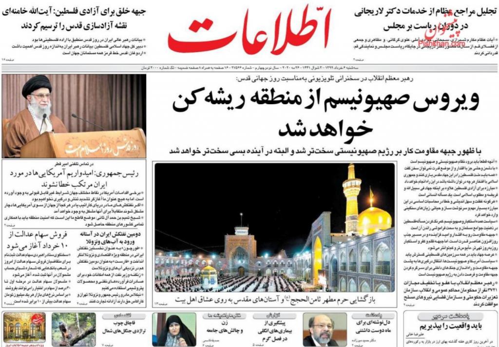 مانشيت إيران: طهران تُمرغ رأس واشنطن في مياه الكاريبي 6