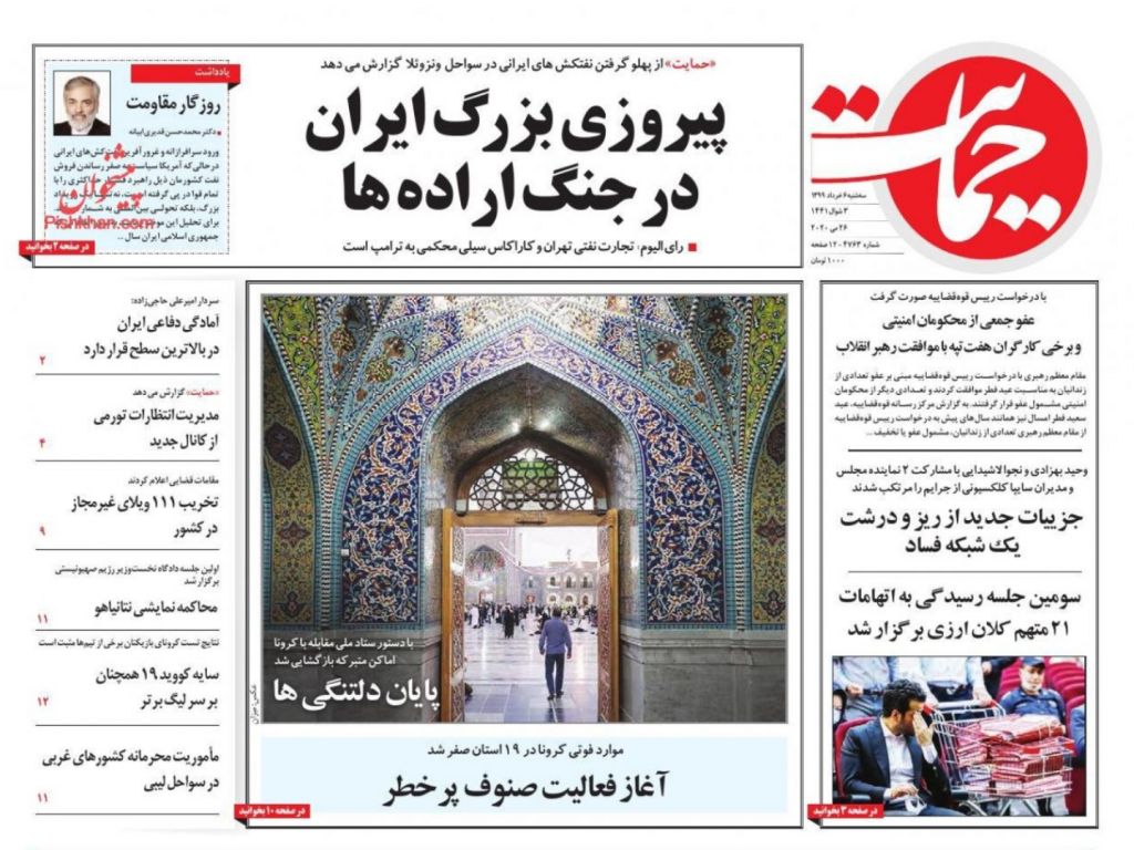 مانشيت إيران: طهران تُمرغ رأس واشنطن في مياه الكاريبي 5