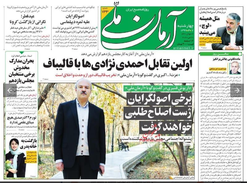 مانشيت إيران: أبناء التيار الواحد يتنافسون على قيادة البرلمان 1