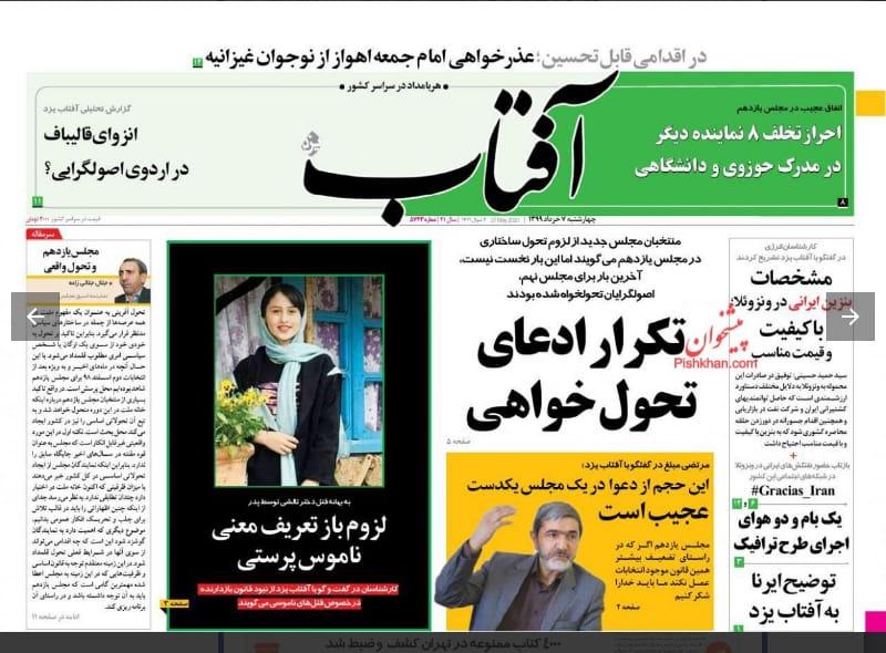 مانشيت إيران: أبناء التيار الواحد يتنافسون على قيادة البرلمان 2