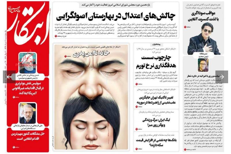 مانشيت إيران: أبناء التيار الواحد يتنافسون على قيادة البرلمان 3