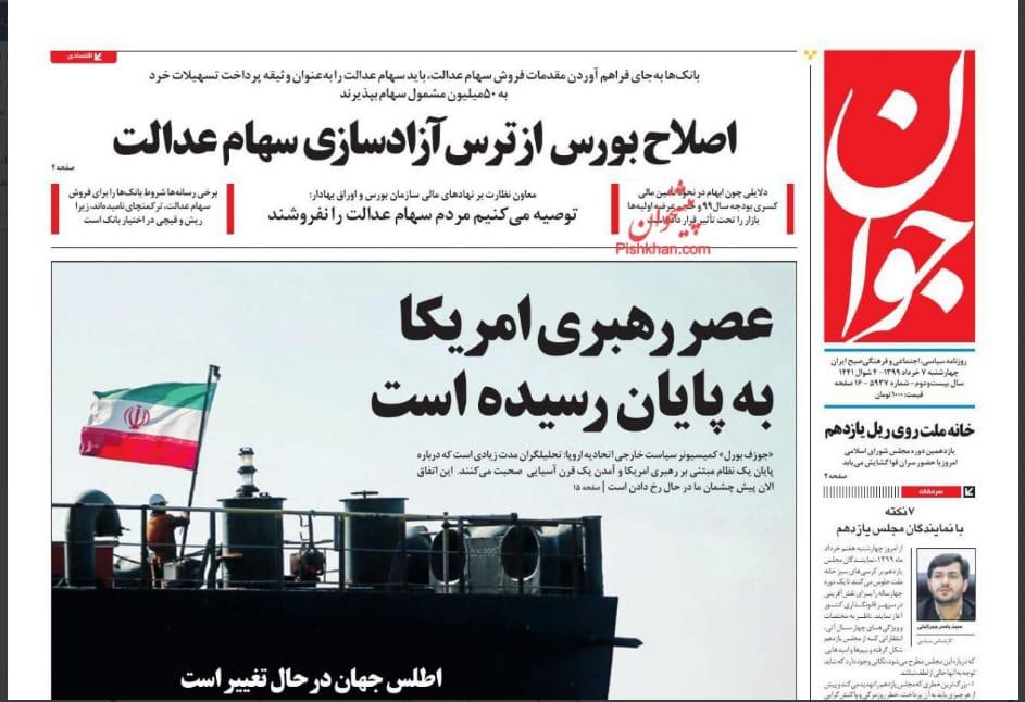 مانشيت إيران: أبناء التيار الواحد يتنافسون على قيادة البرلمان 6