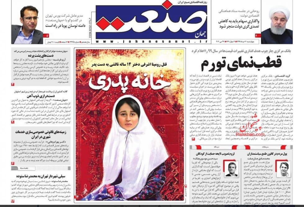 مانشيت إيران: أبناء التيار الواحد يتنافسون على قيادة البرلمان 13