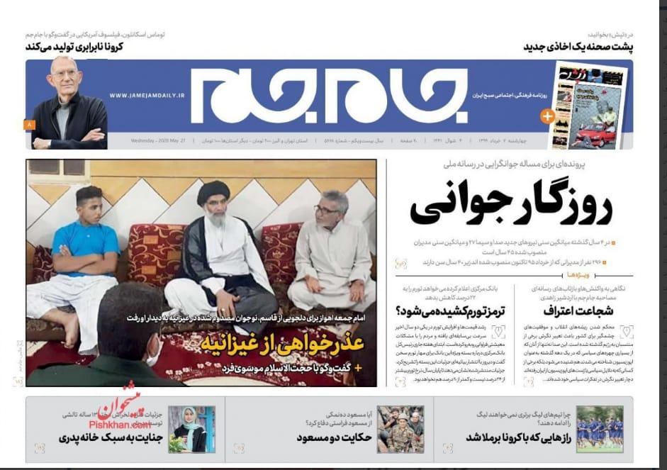 مانشيت إيران: أبناء التيار الواحد يتنافسون على قيادة البرلمان 12