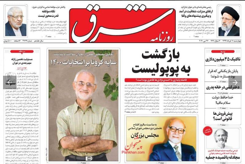 مانشيت إيران: أبناء التيار الواحد يتنافسون على قيادة البرلمان 8