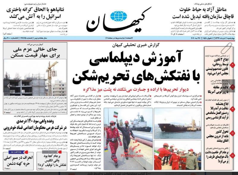 مانشيت إيران: أبناء التيار الواحد يتنافسون على قيادة البرلمان 10