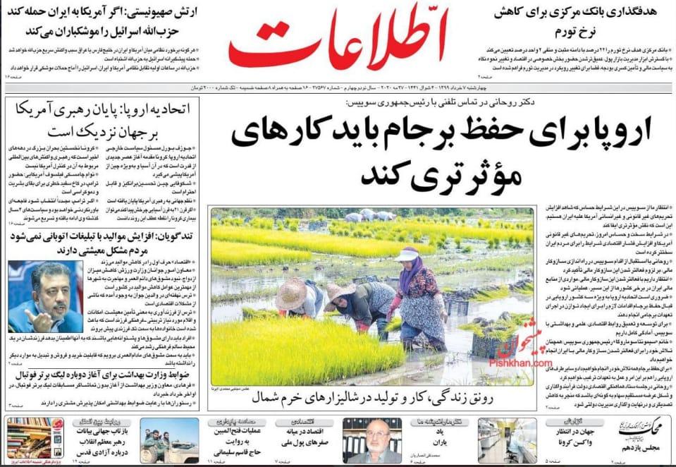 مانشيت إيران: أبناء التيار الواحد يتنافسون على قيادة البرلمان 4