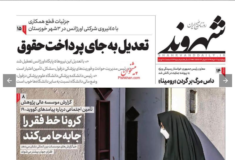 مانشيت إيران: أبناء التيار الواحد يتنافسون على قيادة البرلمان 9