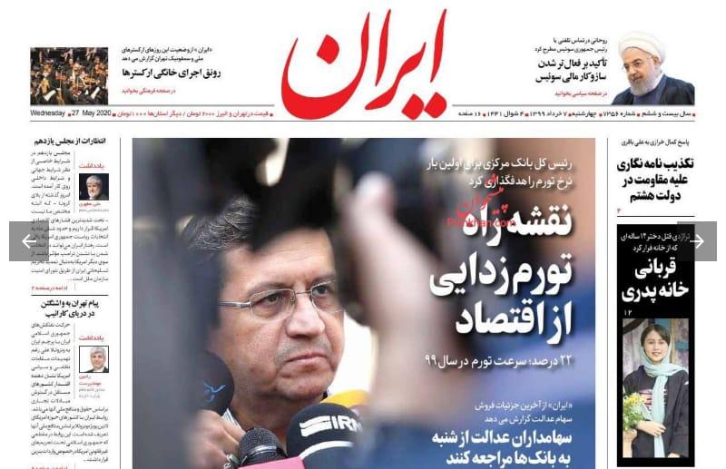 مانشيت إيران: أبناء التيار الواحد يتنافسون على قيادة البرلمان 5