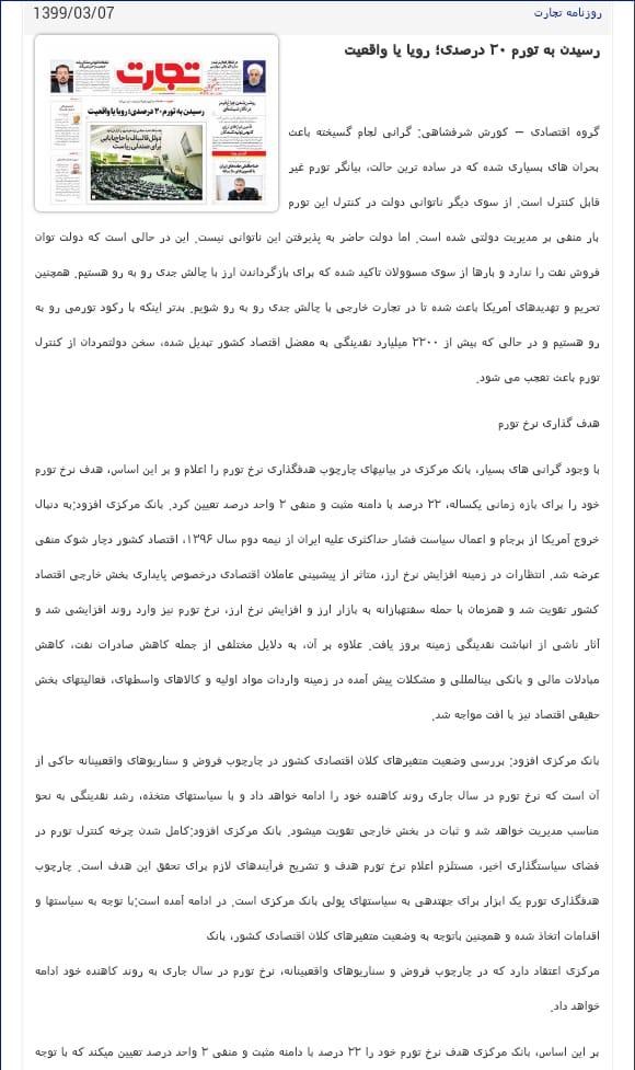 مانشيت إيران: أبناء التيار الواحد يتنافسون على قيادة البرلمان 14