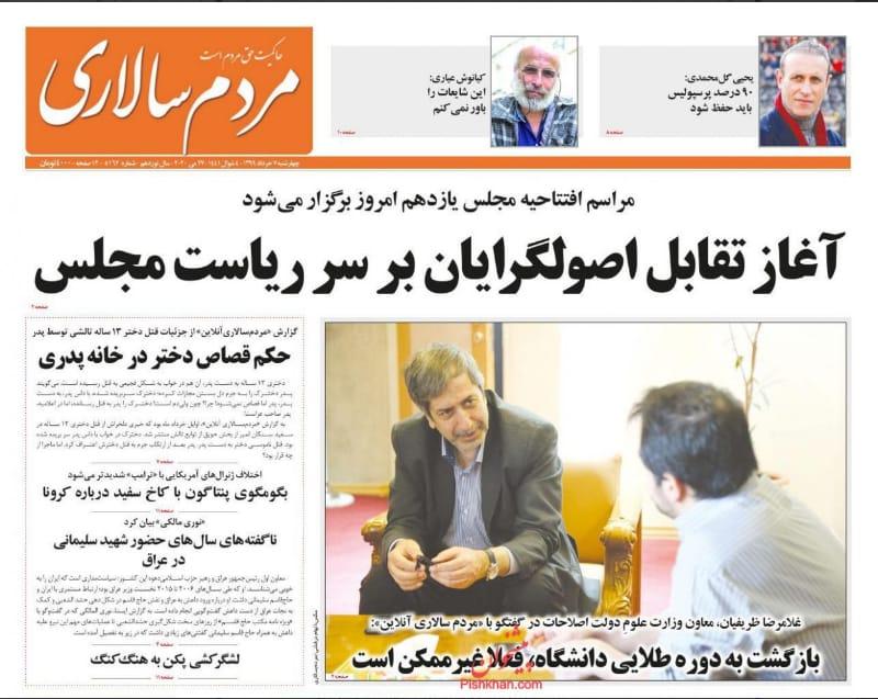 مانشيت إيران: أبناء التيار الواحد يتنافسون على قيادة البرلمان 11