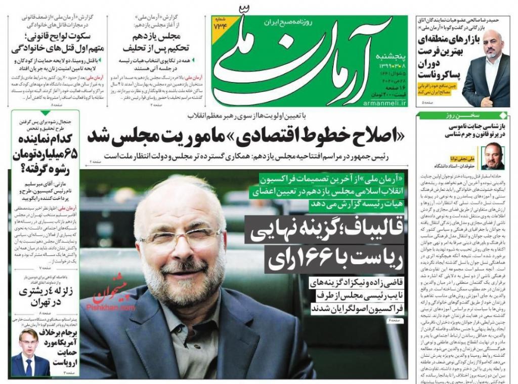 مانشيت ايران: التضخم والركود قنابل تتربص بالاقتصاد الإيراني 1