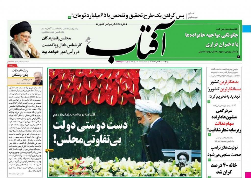 مانشيت ايران: التضخم والركود قنابل تتربص بالاقتصاد الإيراني 2