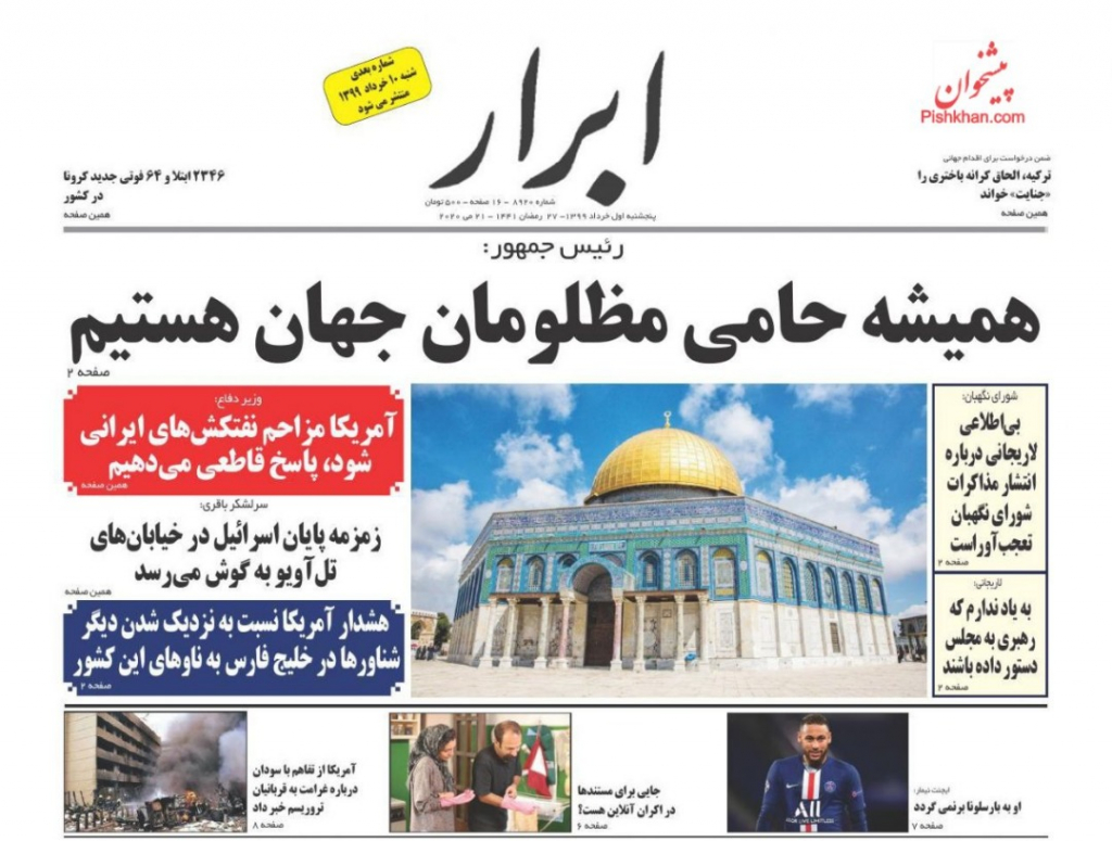مانشيت ايران: التضخم والركود قنابل تتربص بالاقتصاد الإيراني 3