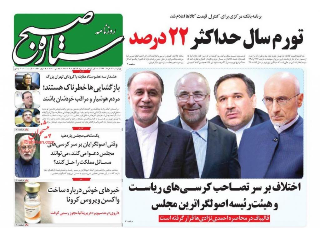 مانشيت ايران: التضخم والركود قنابل تتربص بالاقتصاد الإيراني 4