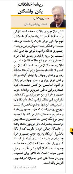 مانشيت ايران: التضخم والركود قنابل تتربص بالاقتصاد الإيراني 7