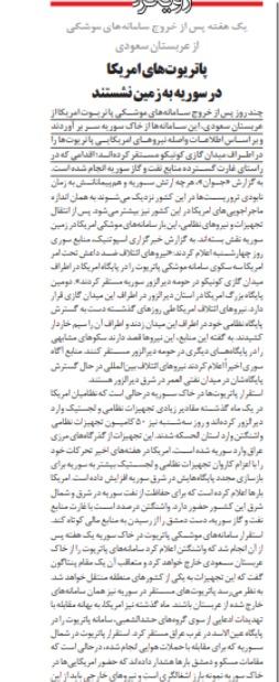 مانشيت ايران: التضخم والركود قنابل تتربص بالاقتصاد الإيراني 6