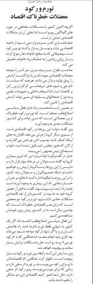 مانشيت ايران: التضخم والركود قنابل تتربص بالاقتصاد الإيراني 5
