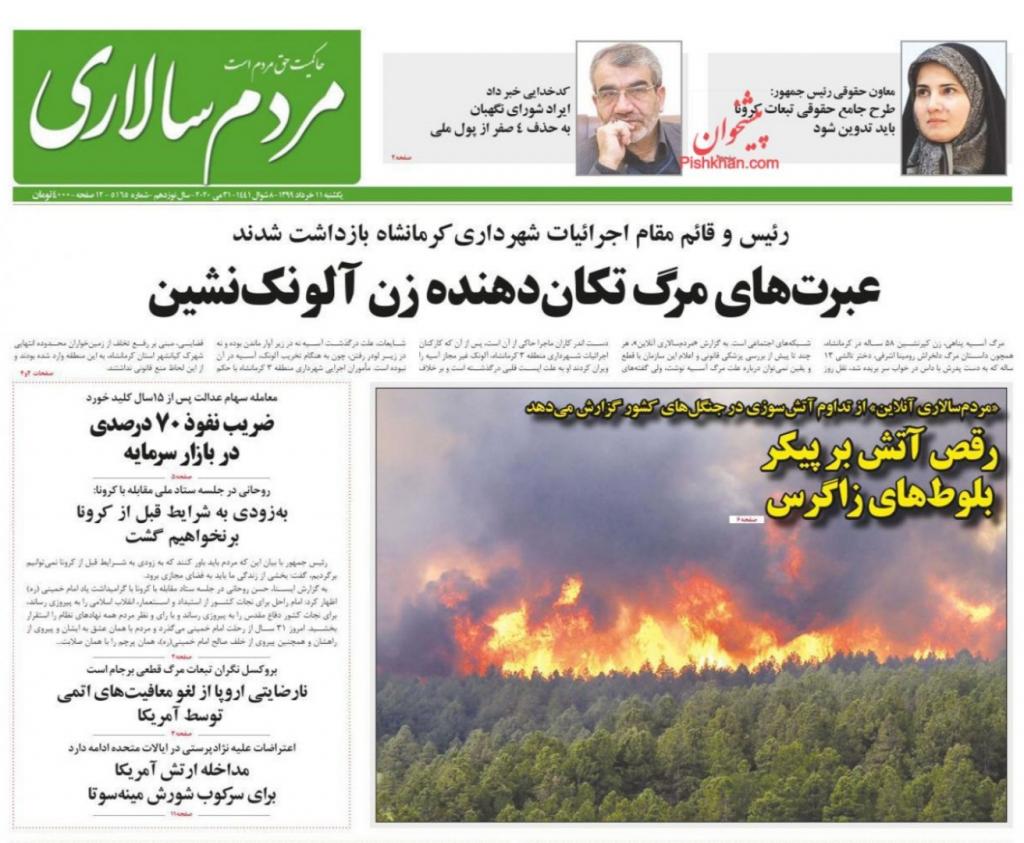 مانشيت إيران: إدارة ترامب في طريقها للزوال 9
