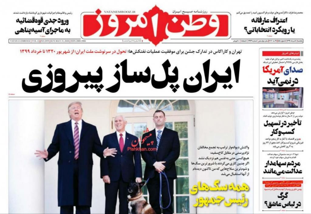 مانشيت إيران: إدارة ترامب في طريقها للزوال 4