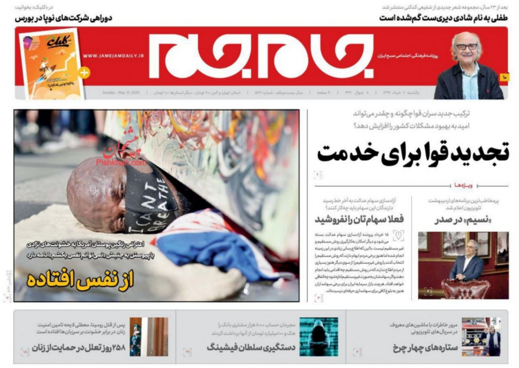 مانشيت إيران: إدارة ترامب في طريقها للزوال 7