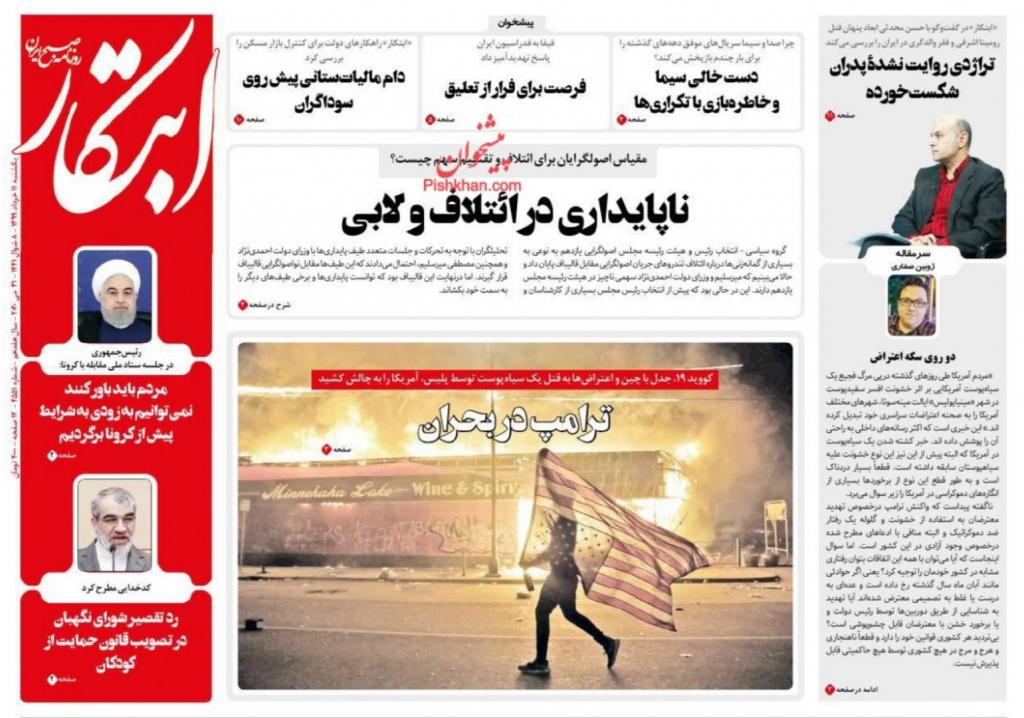 مانشيت إيران: إدارة ترامب في طريقها للزوال 3