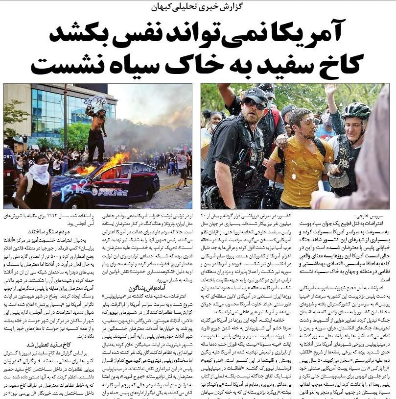 مانشيت إيران: إدارة ترامب في طريقها للزوال 12