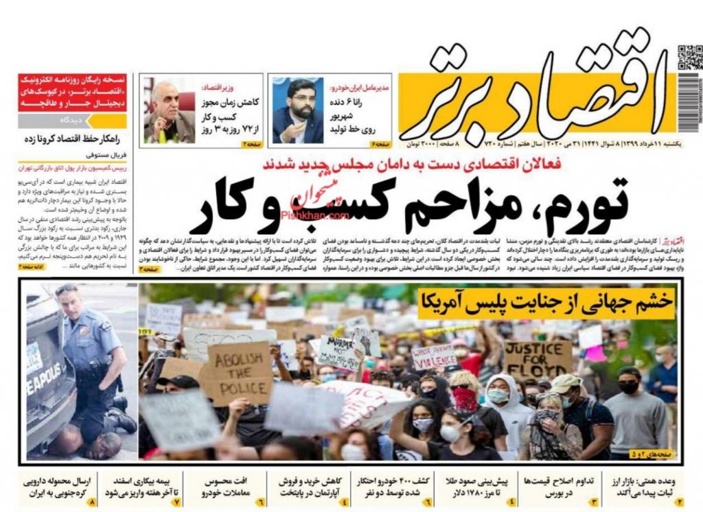 مانشيت إيران: إدارة ترامب في طريقها للزوال 6