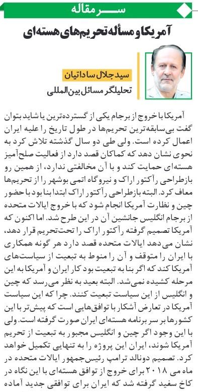 مانشيت إيران: إدارة ترامب في طريقها للزوال 13