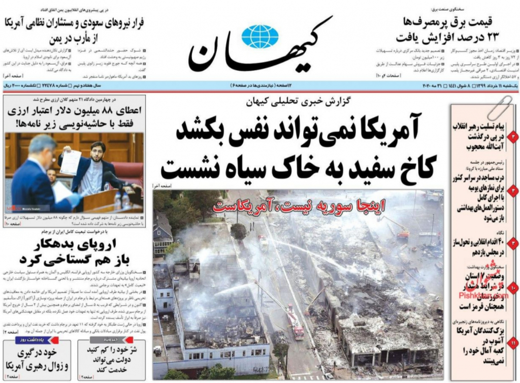 مانشيت إيران: إدارة ترامب في طريقها للزوال 1