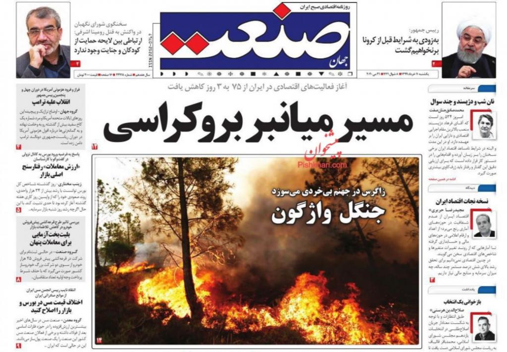 مانشيت إيران: إدارة ترامب في طريقها للزوال 11