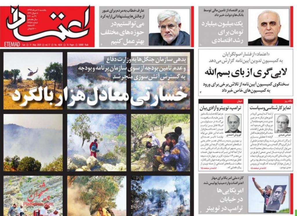 مانشيت إيران: إدارة ترامب في طريقها للزوال 10