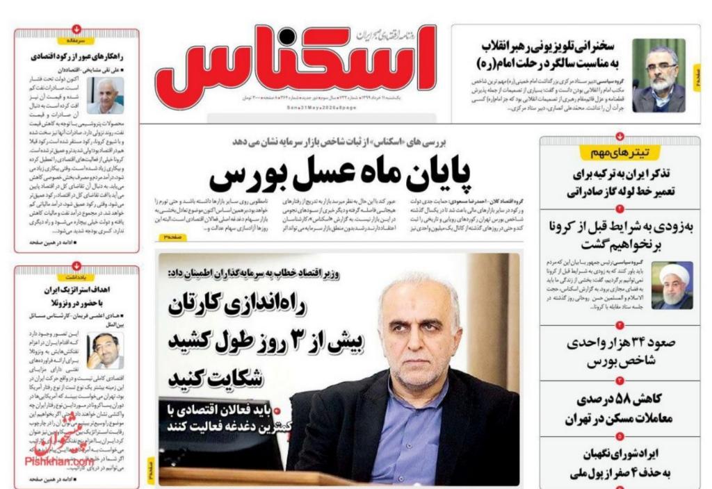 مانشيت إيران: إدارة ترامب في طريقها للزوال 8