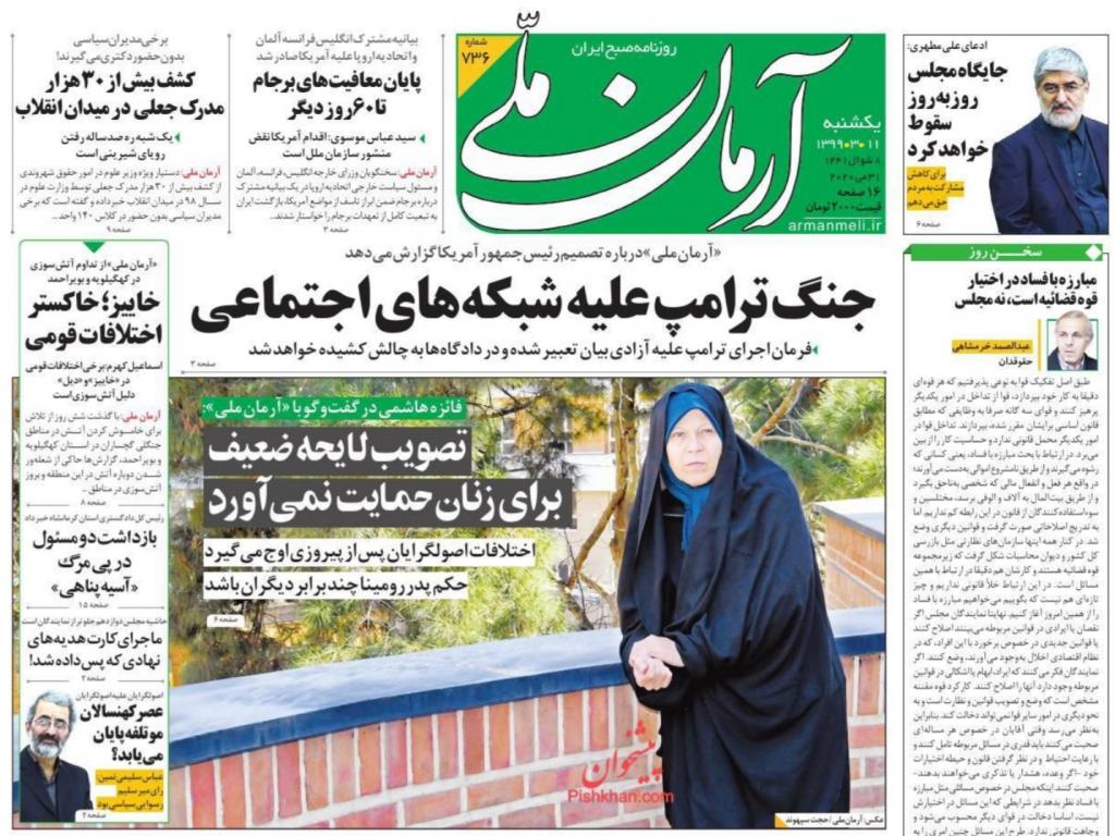 مانشيت إيران: إدارة ترامب في طريقها للزوال 5